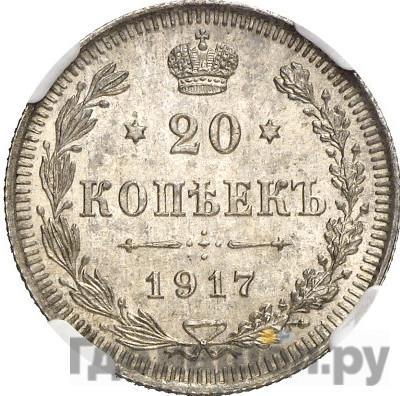 Аверс 20 копеек 1917 года ВС