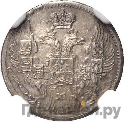 Реверс 5 копеек 1837 года СПБ НГ