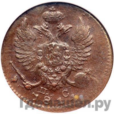 Деньга 1814 года ИМ ПС