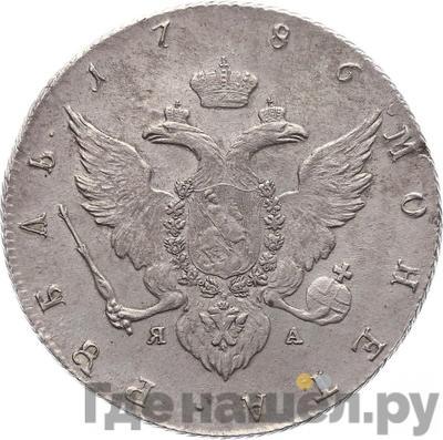 Реверс 1 рубль 1786 года СПБ ЯА