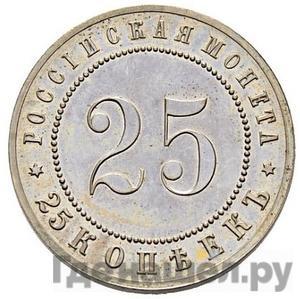Аверс 25 копеек 1911 года ЭБ Пробные
