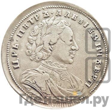 Аверс 1 рубль 1710 года МД Пробный