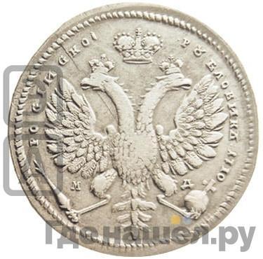 Реверс 1 рубль 1710 года МД Пробный