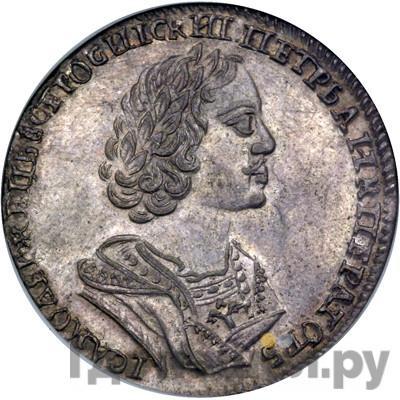 Аверс Полтина 1725 года  В античных доспехах ВСЕРОСИIСКИI