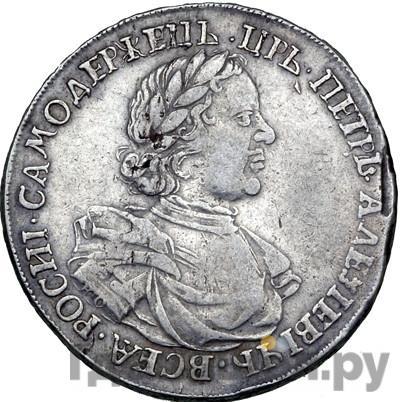 Аверс 1 рубль 1718 года KO L