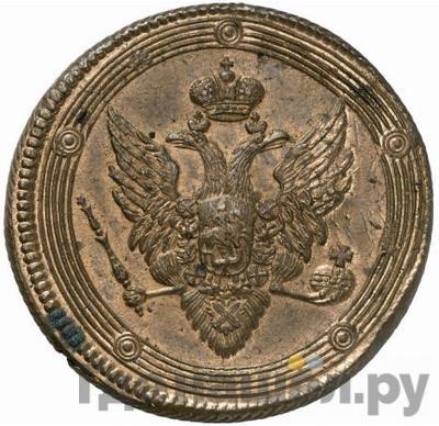 Аверс 5 копеек 1808 года ЕМ Кольцевые