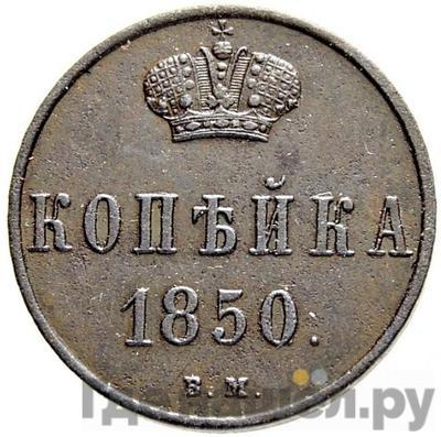 Аверс 1 копейка 1850 года ВМ