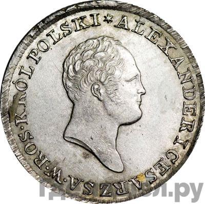 Аверс 1 злотый 1823 года IВ Для Польши