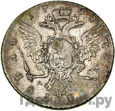 Реверс 1 рубль 1768 года ММД AШ