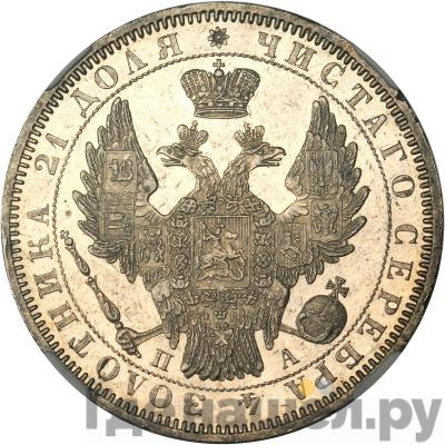 Реверс 1 рубль 1852 года СПБ ПА