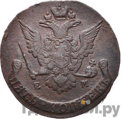 Реверс 5 копеек 1779 года ЕМ