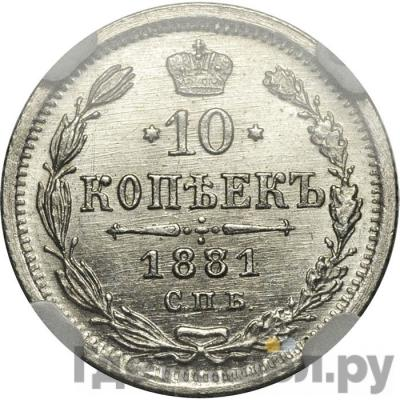 Аверс 10 копеек 1881 года СПБ НФ