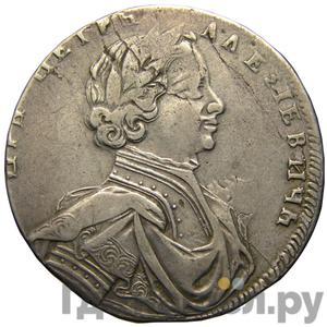 Аверс Полтина 1712 года    Дата справа
