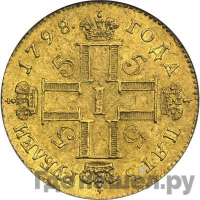 Реверс 5 рублей 1798 года СМ ФЦ