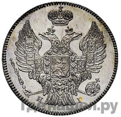 Реверс 20 копеек 1837 года СПБ НГ