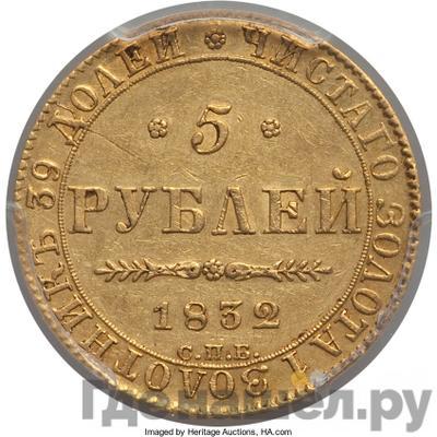 Аверс 5 рублей 1832 года СПБ ПД