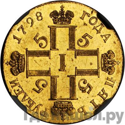 Реверс 5 рублей 1798 года СП ОМ