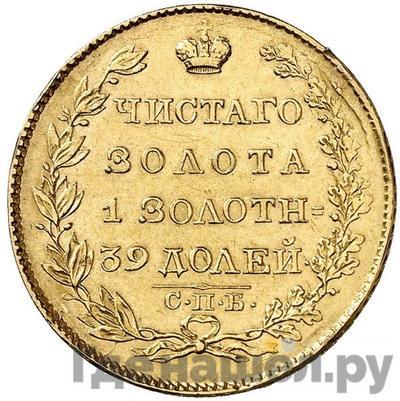 Реверс 5 рублей 1823 года СПБ ПС
