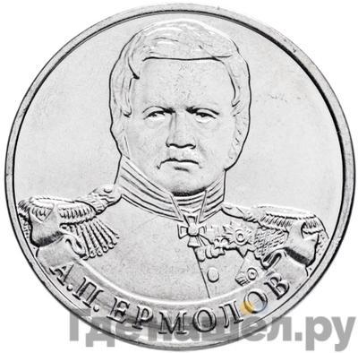 Аверс 2 рубля 2012 года ММД Полководцы 1812. Реверс: генерал от инфантерии А.П. Ермолов