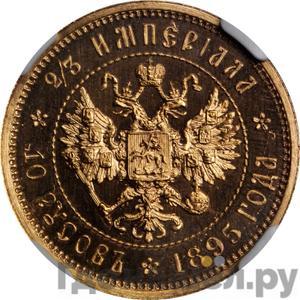 Реверс 2/3 империала - 10 русов 1895 года