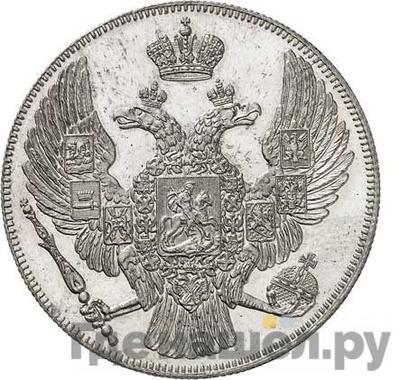 Реверс 12 рублей 1834 года СПБ