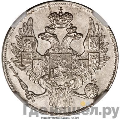 Реверс 3 рубля 1838 года СПБ