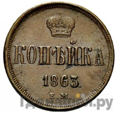 1 копейка 1863 года ЕМ