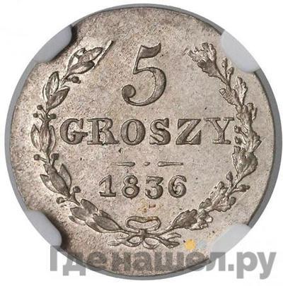 Аверс 5 грошей 1836 года МW Для Польши