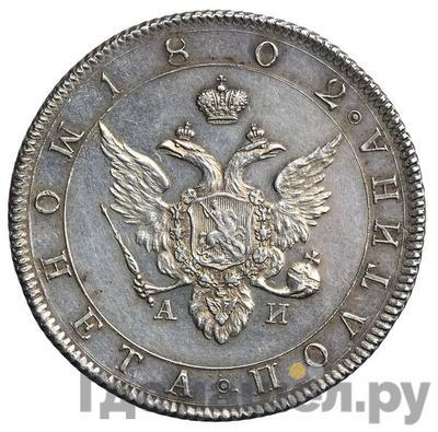 Аверс Полтина 1802 года СПБ АИ