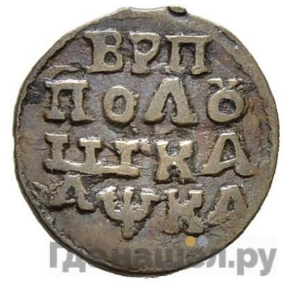 Аверс Полушка 1721 года НД ВРП Дата АѰКА