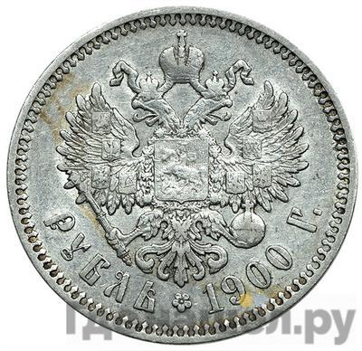 Реверс 1 рубль 1900 года