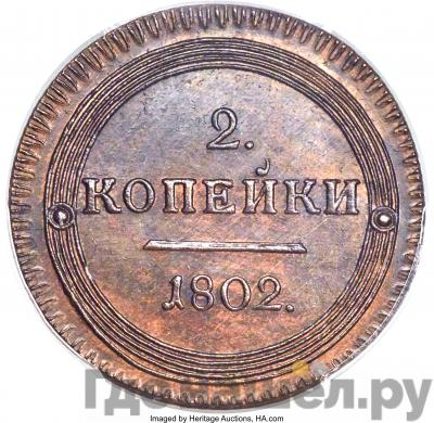 Реверс 2 копейки 1802 года КМ Кольцевые Тип ЕМ  Новодел