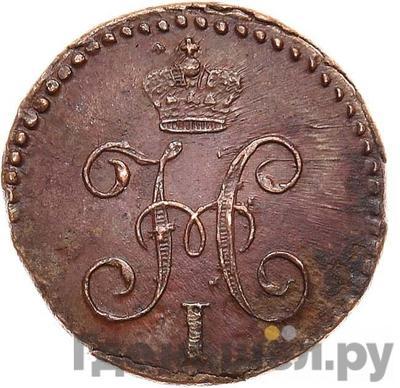 Реверс 1/4 копейки 1842 года СМ