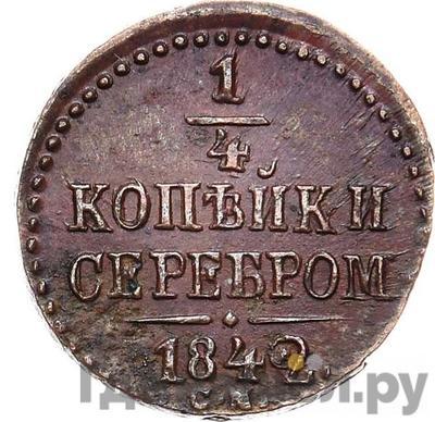 Аверс 1/4 копейки 1842 года СМ
