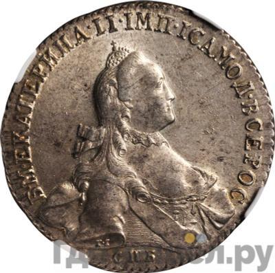 Аверс 1 рубль 1765 года СПБ TI ЯI
