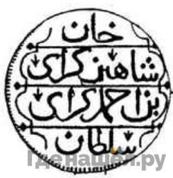 Аверс 1 копейка 1783 года Шахин-Гирей 7-ой год правления