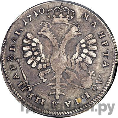 Реверс 1 рубль 1710 года