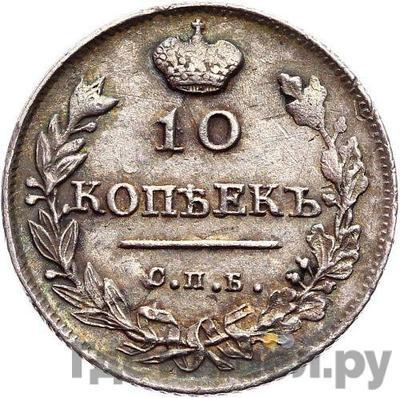 Аверс 10 копеек 1814 года СПБ ПС
