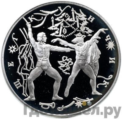 Аверс 3 рубля 1996 года ЛМД Щелкунчик - Поединок