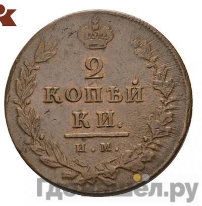2 копейки 1811 года ИМ ПС