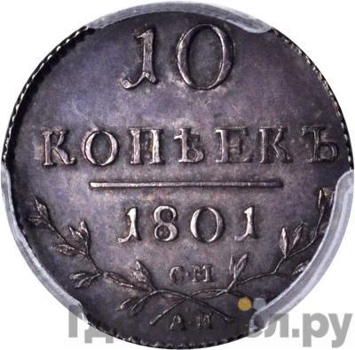 Аверс 10 копеек 1801 года СМ АИ