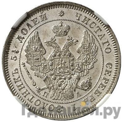 Реверс 25 копеек 1847 года СПБ ПА