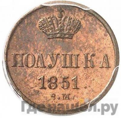 Аверс Полушка 1851 года ВМ