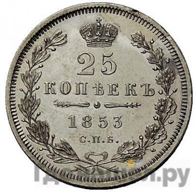 Аверс 25 копеек 1853 года СПБ НI