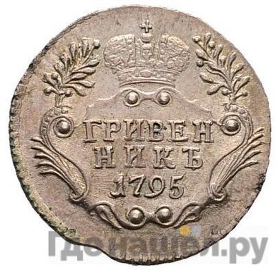 Реверс Гривенник 1795 года СПБ