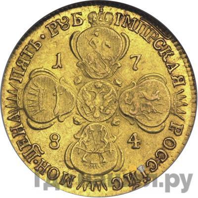 Реверс 5 рублей 1784 года СПБ