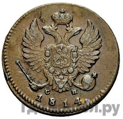 Деньга 1814 года ИМ СП