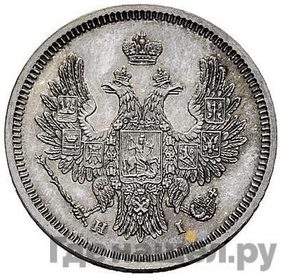 Реверс 20 копеек 1853 года СПБ НI