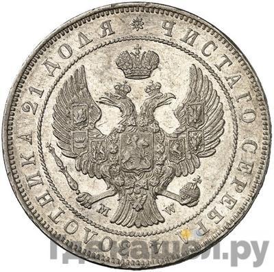 Реверс 1 рубль 1842 года МW
