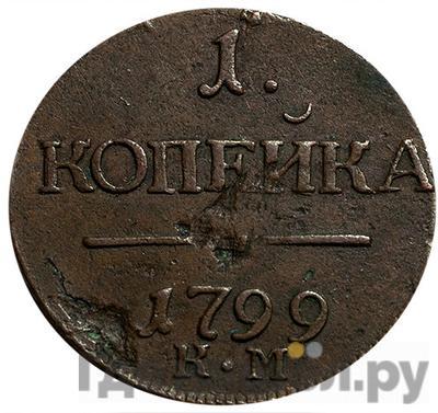 Аверс 1 копейка 1799 года КМ